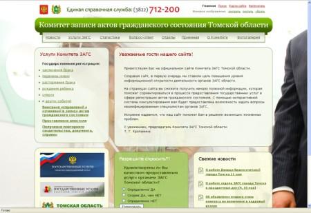 Запущен сайт Комитета ЗАГС Томской области